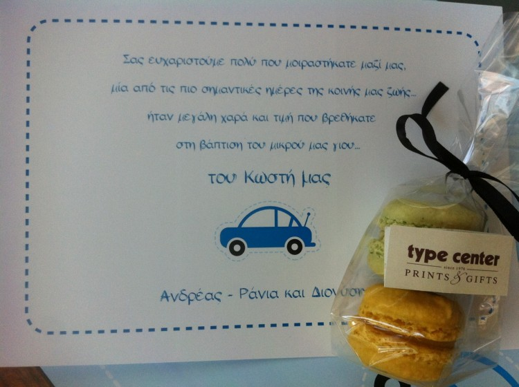 Το Thank You Note...