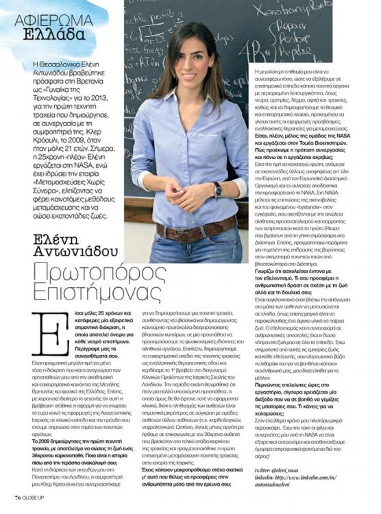 """Η Θεσσαλονικιά Ελένη Αντωνιάδου βραβεύτηκε πρόσφατα στη Βρετανία ως """"Γυναίκα της Τεχνολογίας"""", για την πρώτη τεχνητή τραχεία που δημιούργησε. Σήμερα, εργάζεται στη ΝΑSA , ενώ έχει ιδρύσει την εταιρία """"Μεταμοσχεύσεις χωρίς Σύνορα"""", ελπίζοντας να φέρει καινοτόμες μεθόδους μεταμόσχευσης και να σώσει εκατοντάδες ζωές."""