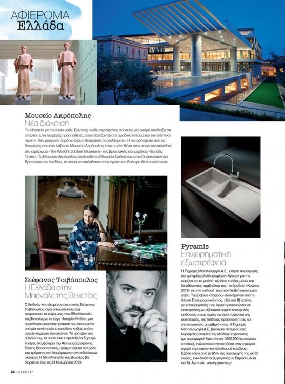 """Το Μουσείο της Ακρόπολης βρίκστεται στην τρίτη θέση του αφιερώματος """"The World's 50 Best Museums"""" της βρεταινικής εφημερίδας """"Sunday Times"""", ενώ ο καταξιωμένος εικαστικός Στέφανος Τσιβόπουλος είναι ο καλλιτέχνης που εκπροσωπεί την χώρα μας στην 55η Μπιενάλε της Βενετίας, με το έργο """"Ιστορία Μηδέν""""."""