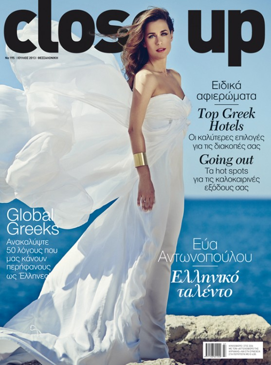 To τεύχος Ιουλίου, ένα τεύχος που μυρίζει Ελλάδα...