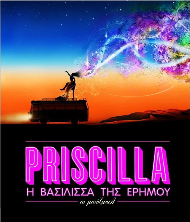 Επιτέλους, το αγαπημένο μου Musical έρχεται στην Αθήνα!!!