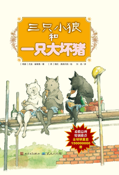 CHINA THE THREE LITTLE WOLVES AND THE BIG BAD PIG 01