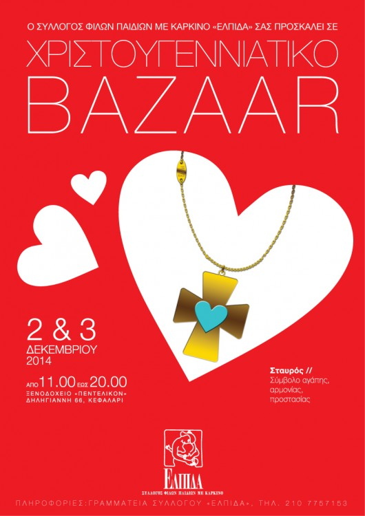 αφίσσα_bazaar 2014