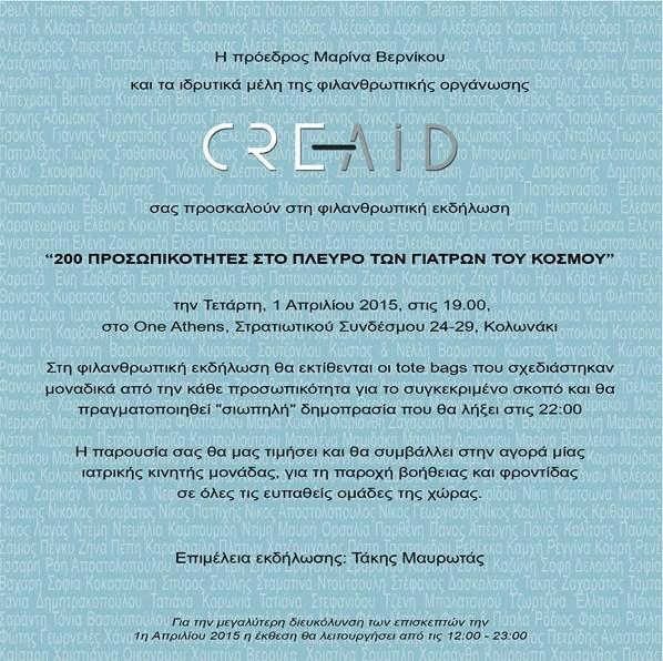 H κομψή πρόσκληση, μία προσφορά της Type Center για την Creaid