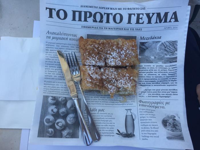 Το πρώτο γεύμα...Η Μπουγάτσα, στη βεράντα του Ποσειδωνίου...