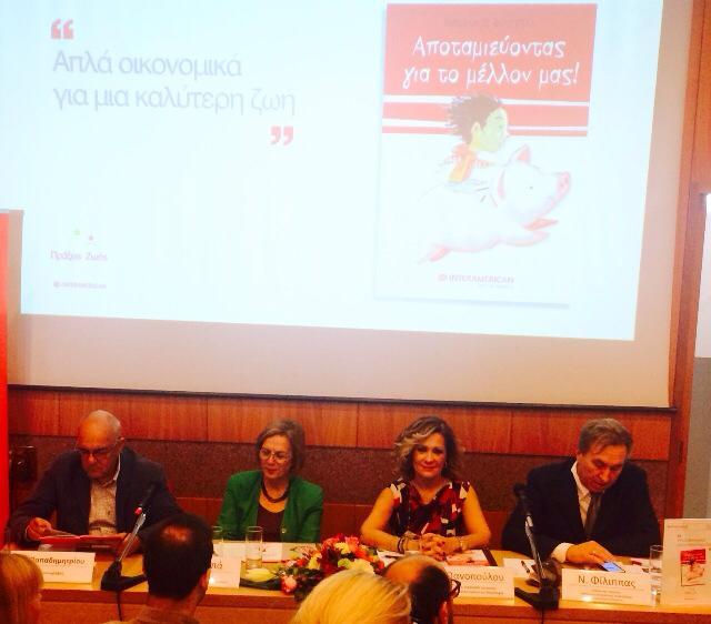 Μπαμπη Παπαδημητριου, ΔρΜυρσινη Φραγκου, Τζινα Θανοπουλου & ο Συγγραφέας Νικόλαος Φιλιππας