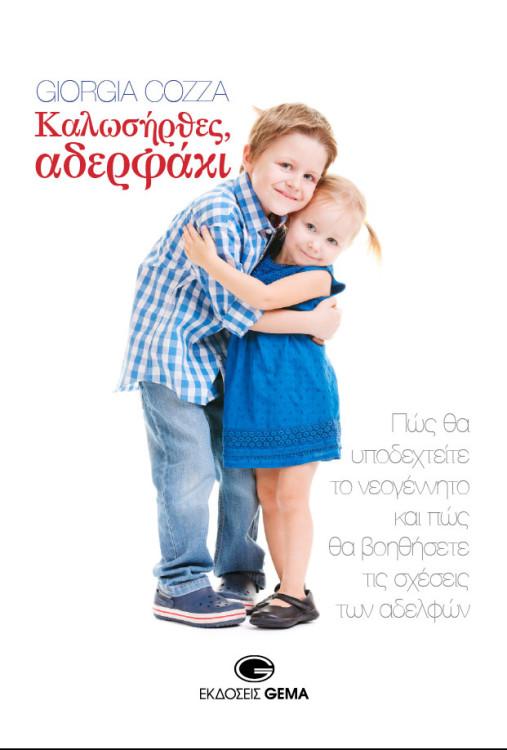 exofyllo-kalosirthes_aderfaki