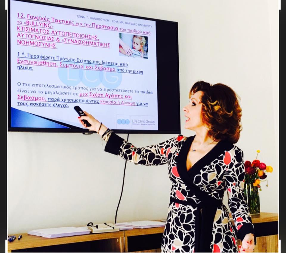H Τζίνα Θανοπούλου στο προχθεσινό σεμινάριο