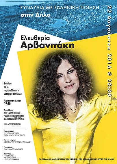 ΑΡBΑΝΙΤΑΚΗ_delos_ TELIKO_GREEK
