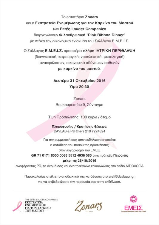Pink ribbon Dinner e-inv_final