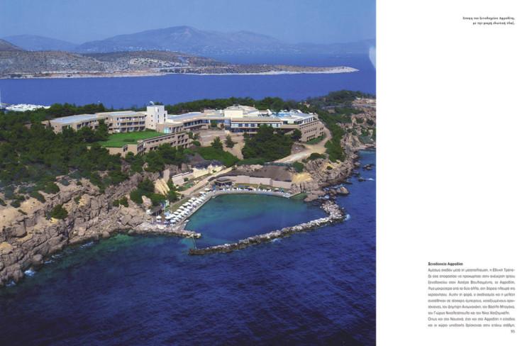 Άποψη του ξενοδοχείου Αφροδίτη, με τη μικρή ιδιωτική πλαζ