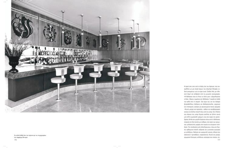 Το παλιό lobby bar με τις τοιχογραφίες του Δημήτρη Μυταρά