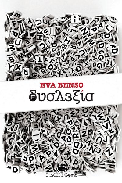 dyslexia_exofyllo