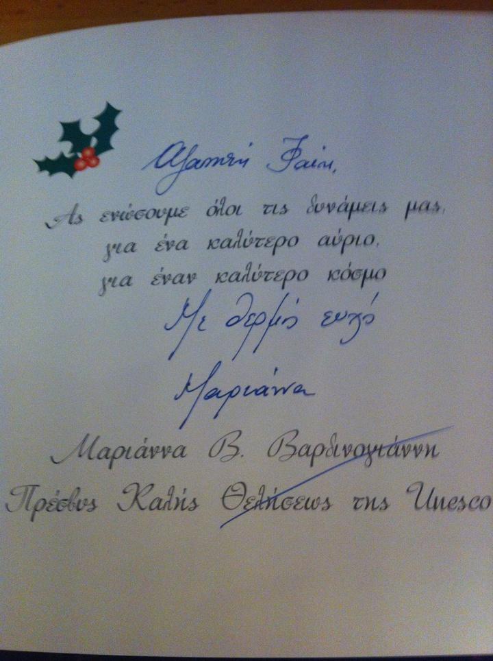 Ευχές από την Πρέσβη Καλής Θελήσεως της Unesco, Μαριάννα Βαρδινογιάννη