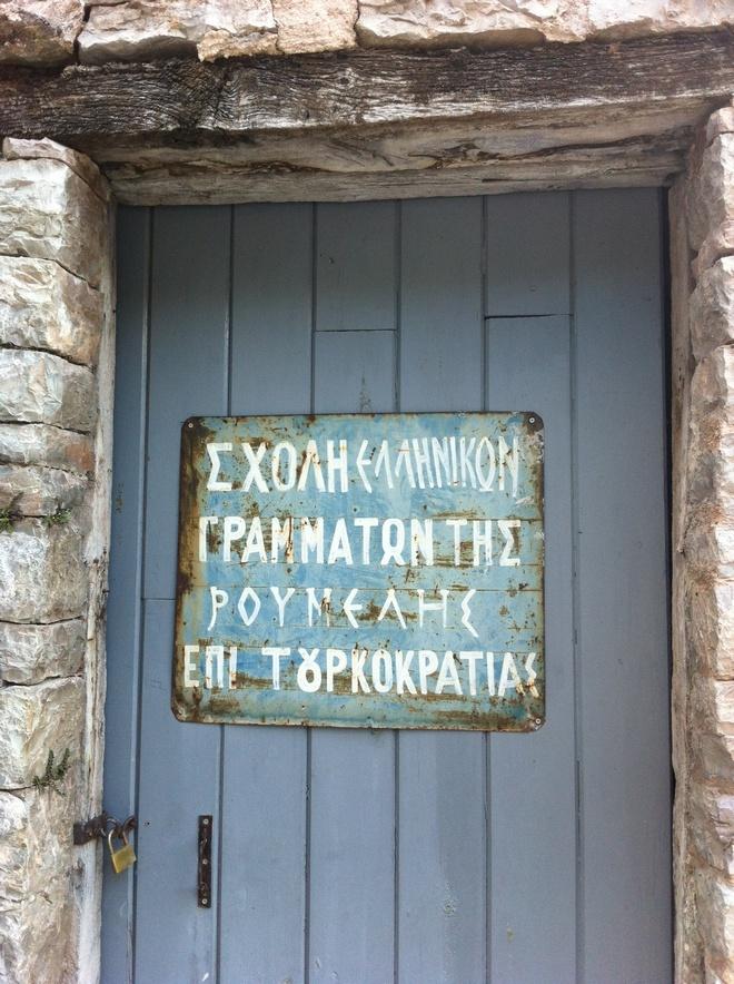 Στο χωριό Βουτύρο