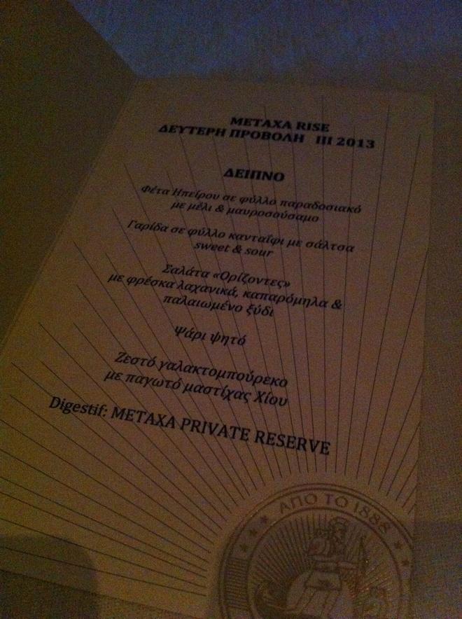 Το menu της βραδιάς