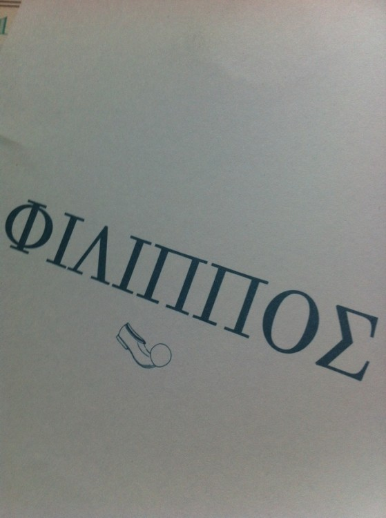 """Ο Φίλιππος Ντάβλας """"υπέγραψε"""" την πρόσκληση του με ένα τσαρούχι...love it!!!!"""
