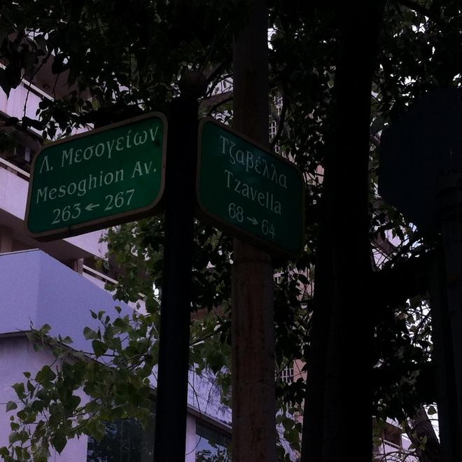 Η μαγική διεύθυνση...
