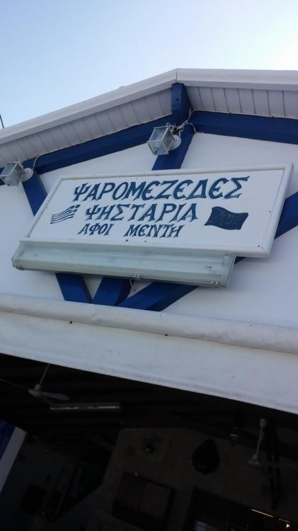 Αν βρεθείτε στην Ελαφόνησο, να πάτε να φάτε στου Μέντη! Πιο φρέσκα ψάρια, πουθενά αλλού...
