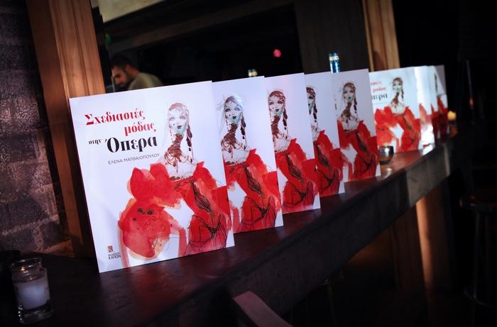 «Σχεδιαστές Μόδας Στην Όπερα» της Έλενας Ματθαιοπούλου