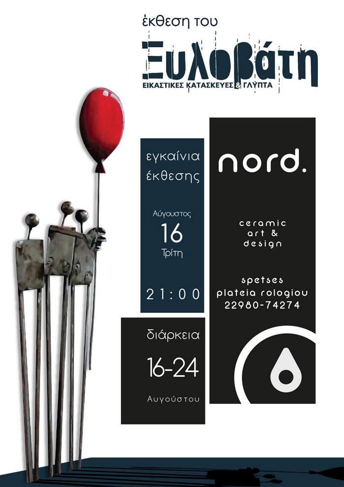 Την Τρίτη 16 Αυγούστου είναι τα εγκαίνια της έκθεσης του, στην γκαλερί nord, στις Σπέτσες
