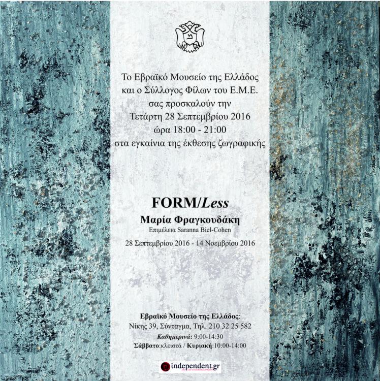 Invitation GR