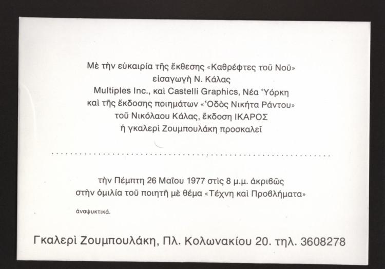 Η πρόσκληση της έκθεσης, το 1977