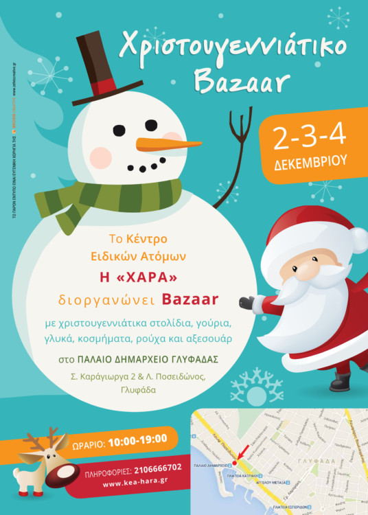 xmas_2016_bazaar_poster-screen