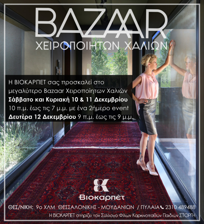 BAZAAR-INVITATION