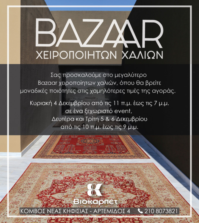 BAZAAR-KIFISIAS-SQUARE-INVITATION
