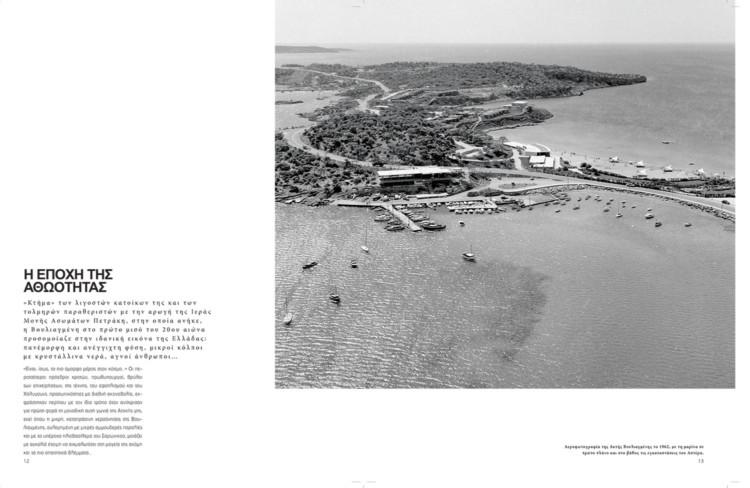 Αεροφωτογραφία της Ακτής Βουλιαγμένηςτο 1962, με τη μαρίνα σε πρώτο πλάνο και στο βάθος τις εγκαταστάσεις του Αστέρα