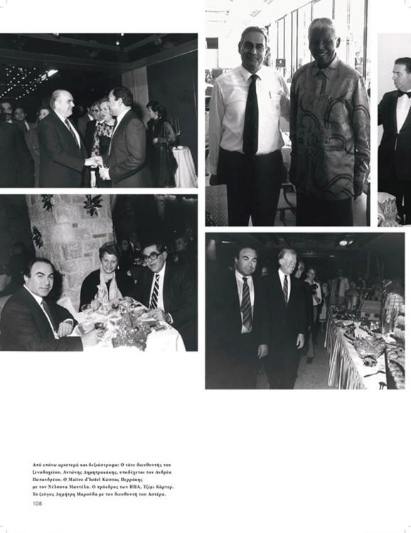 Εικόνες από τους φιλοξενούμενους του Αστέρα. Μεταξύ αυτών, ο Ανδρέας Παπανδρέου, ο Νέλσον Μαντέλα, ο Τζίμι Κάρτερ και το ζεύγος Δημήτρη Μαρούδα