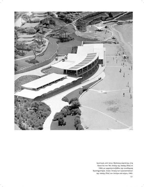 Άποψη των εγκαταστάσεων της Λαϊκής Πλαζ του Αστέρα από αέρος, 1962