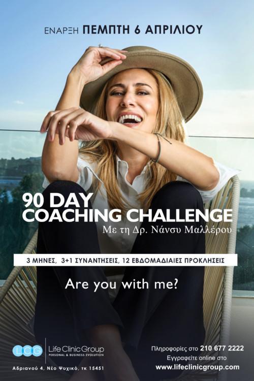 COACHING CHALLENGE WITH NANCY MALLEROU